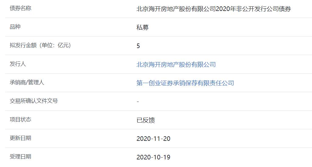 北京海开地产:5亿元私募债已获上交所反馈