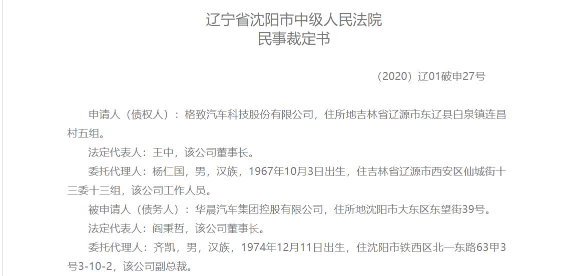 华晨集团破产重整背后,10亿私募债阴影重重