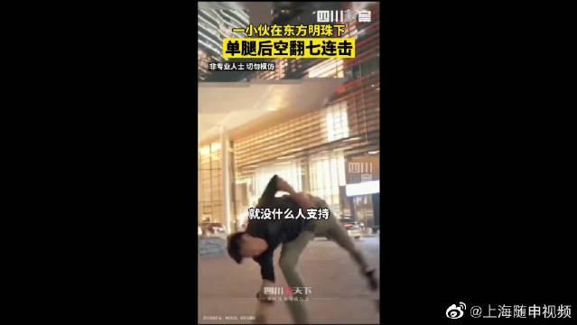 19日,上海东方明珠一精神小伙 秀空翻特技