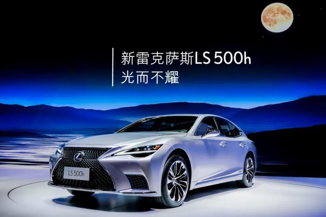 广州车展|光而不耀的东方意蕴 新雷克萨斯LS上市售87.8万起