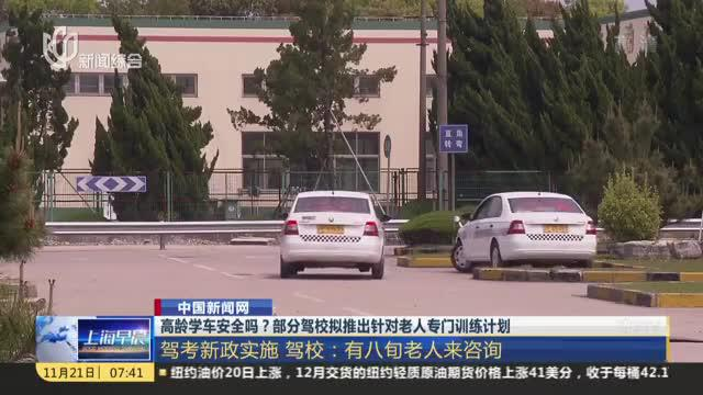 中国新闻网:高龄学车安全吗?部分驾校拟推出针对老人专门训练计划
