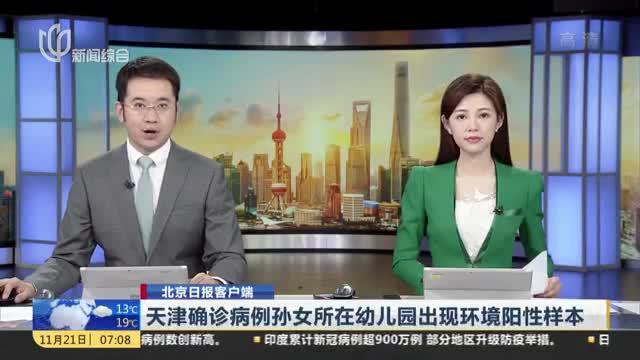 北京日报客户端:天津确诊病例孙女所在幼儿园出现环境阳性样本