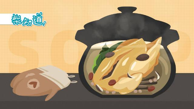 视频:如何煲出一锅好喝又健康的靓汤?