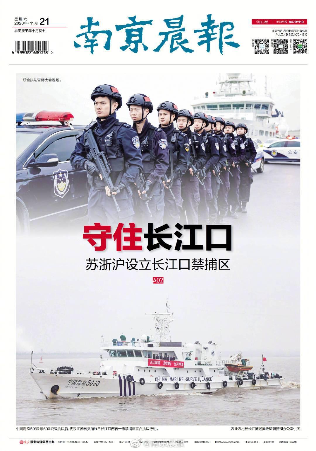 防控不放松,重视不恐慌!!南京晨报11月21日电子版