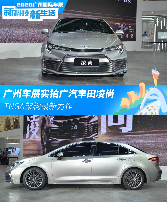 TNGA架构最新力作 广州车展实拍广汽丰田凌尚