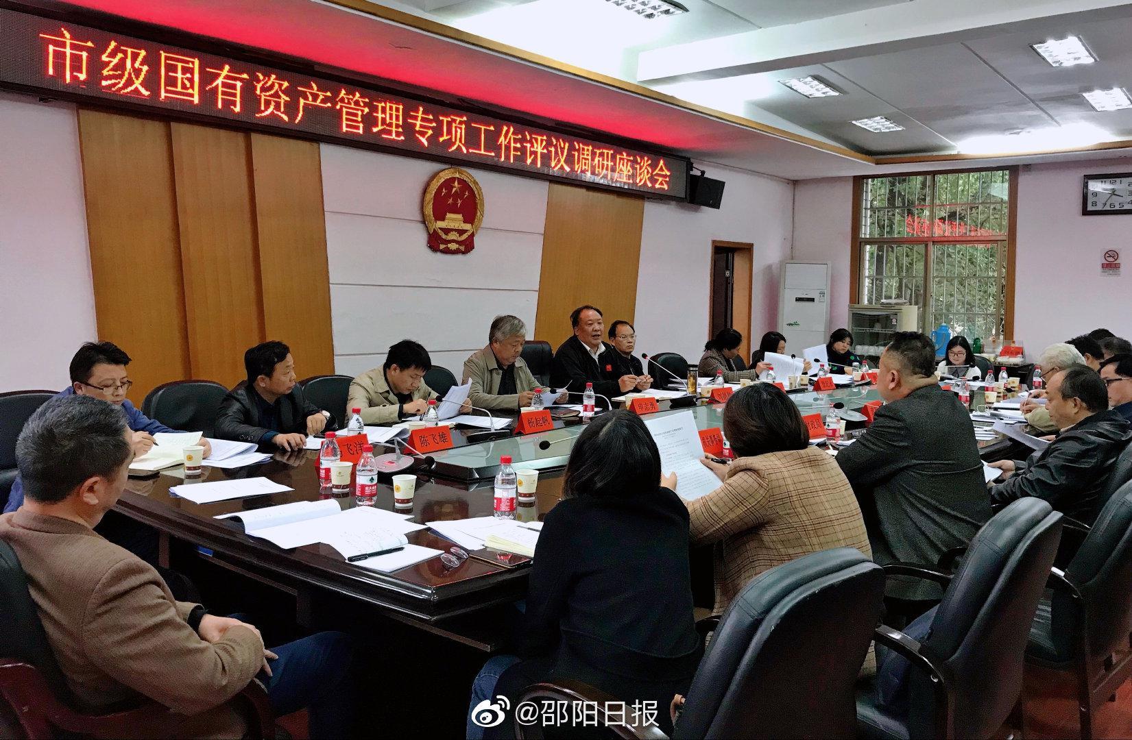邵阳市人大开展市级国有资产管理工作评议调研