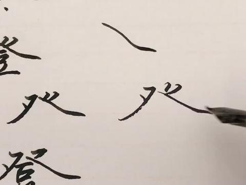 """楷行常用偏旁部首""""登字头""""撇捺的开张写法,下部内容往上挤着写"""