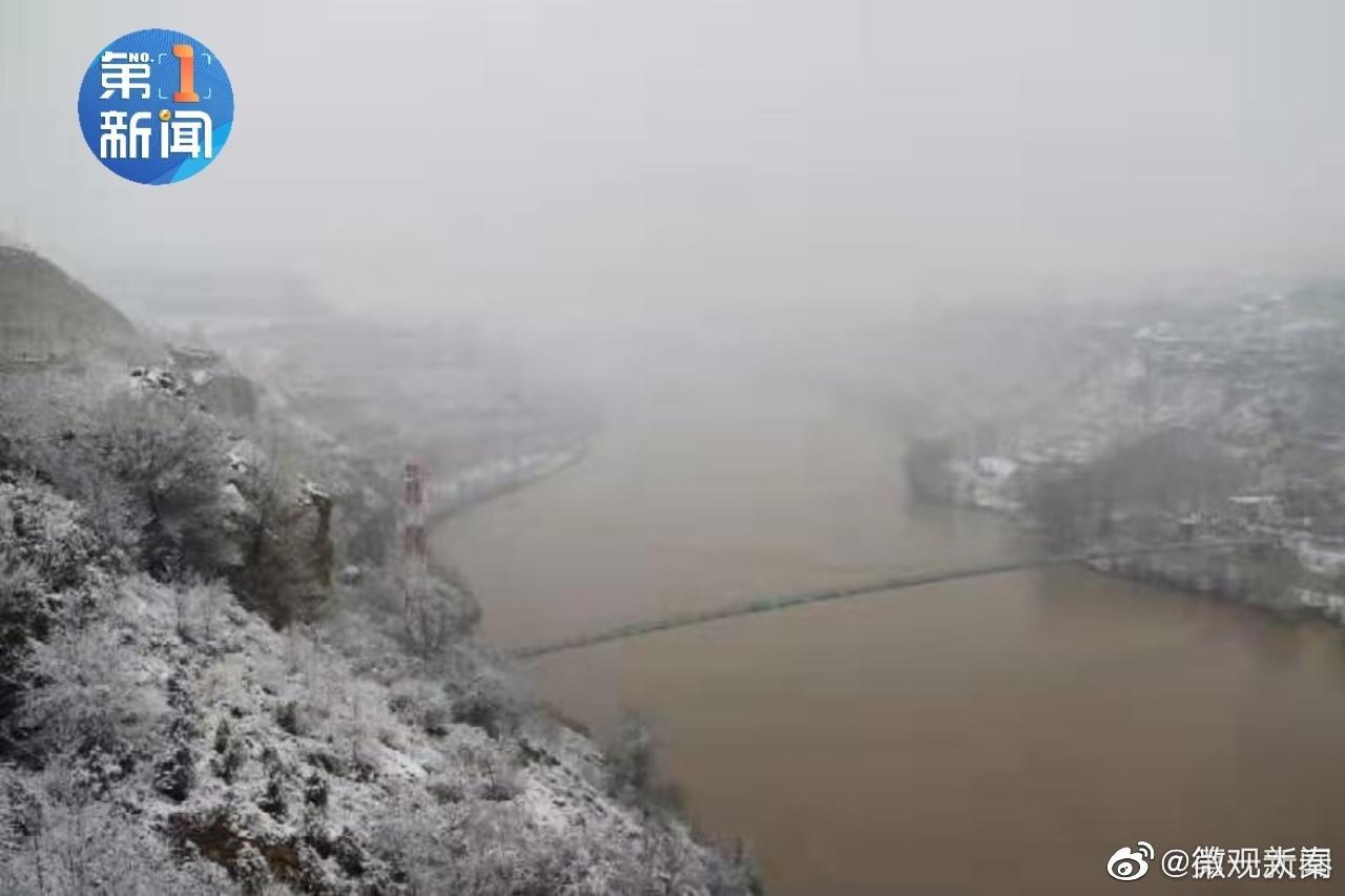 陕西府谷普降中雪 黄河岸边银装素裹