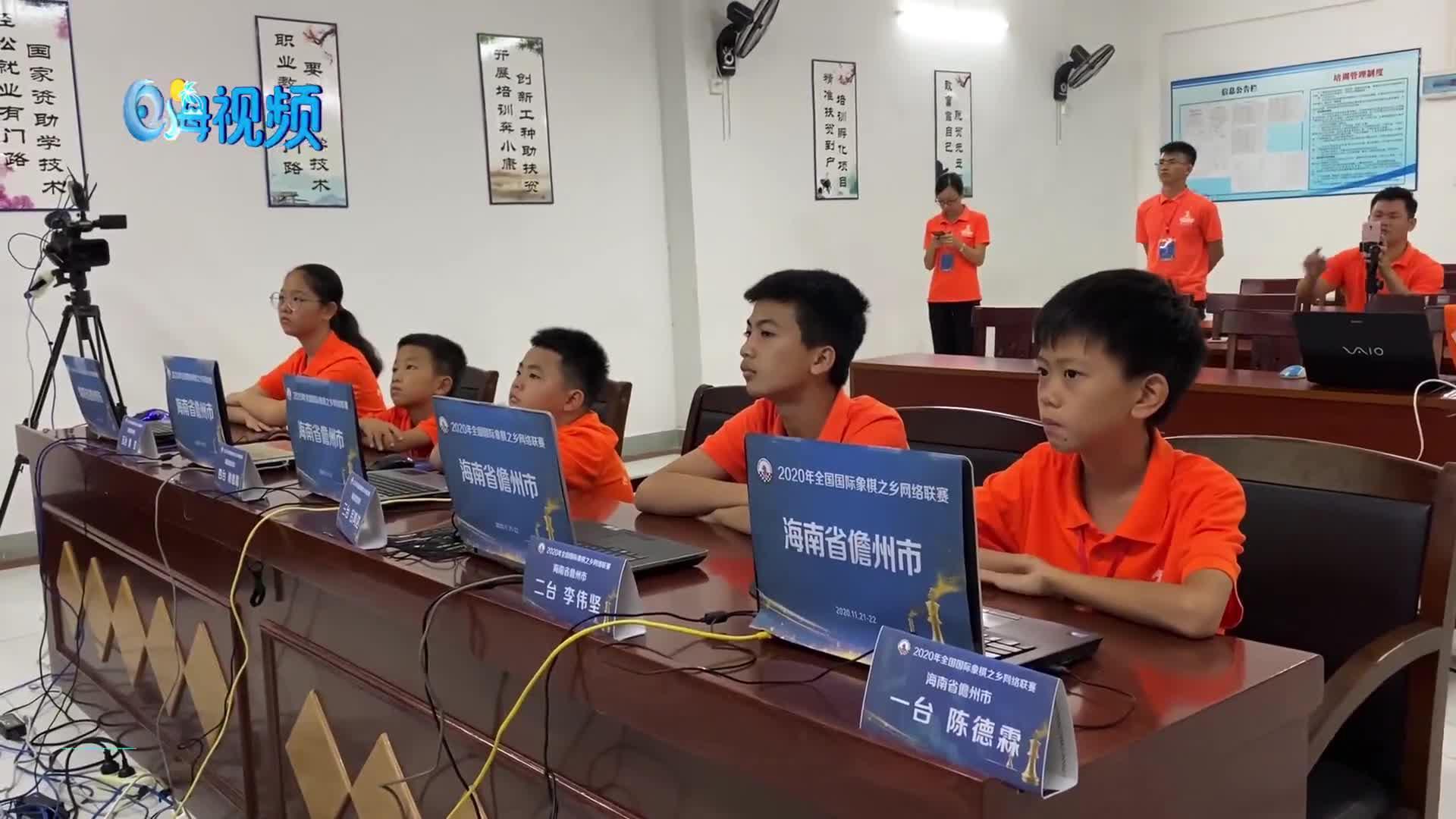 【海视频】隔空对弈!全国国际象棋之乡网络联赛开赛 儋州5名棋手参加