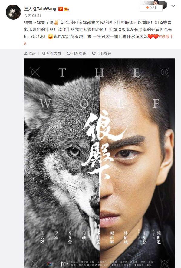《狼殿下》上线 王大陆发文缅怀妈妈:狼仔永远爱你!