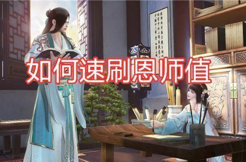 天刀手游师徒系统攻略,恩师值速刷方法公布,轻松兑换圣绣随云!