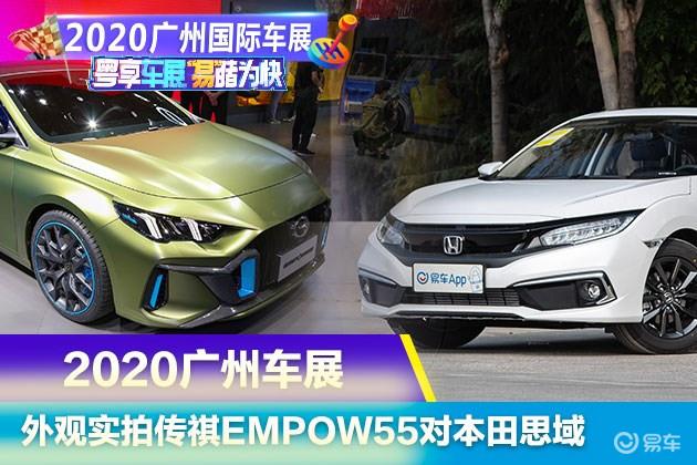 广州车展外观实拍对比 传祺EMPOW55对本田思域