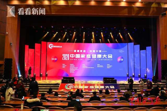 2020中国家庭健康大会在西安召开图片