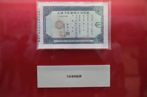 对话秦其斌:新中国第一家股份制企业飞乐音响诞生的台前幕后