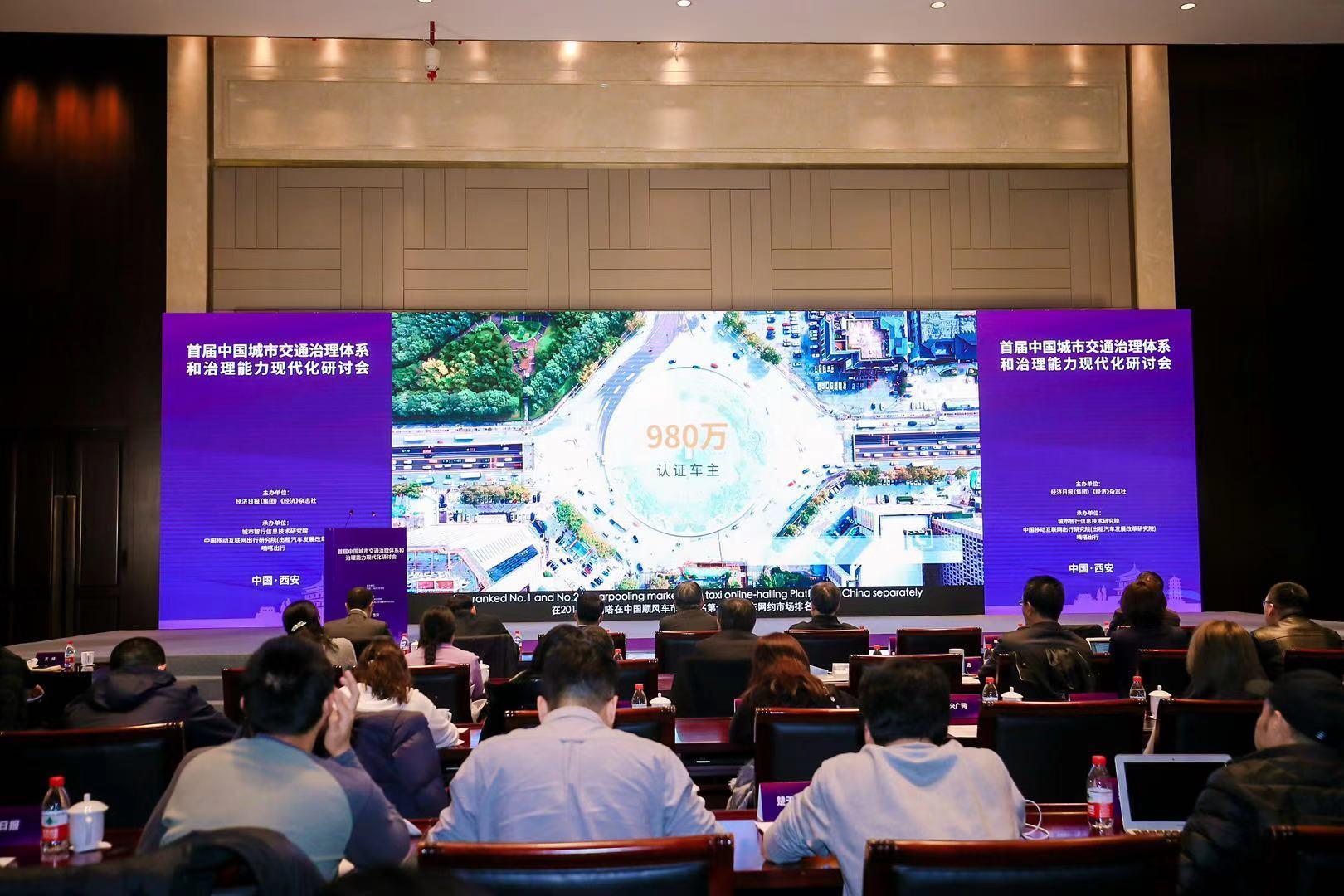 首届中国城市交通治理体系和治理能力现代化研讨会在西安举行——巡游出租汽车能重现辉煌吗?