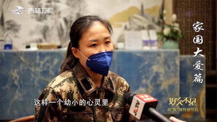 吉林省第一批支援湖北的医疗队接受采访,来看他们的故事 好久不见