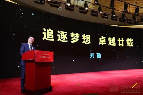 培养30万注册会计师   上海国家会计学院迎来建院20周年