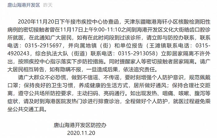 天津瞰海轩阳性病例的密接者曾在唐山海港开发区一口腔诊所就医图片