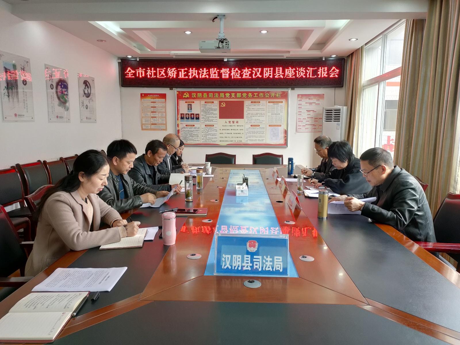 市检察院、市司法局到汉阴督导检查社区矫正执法工作