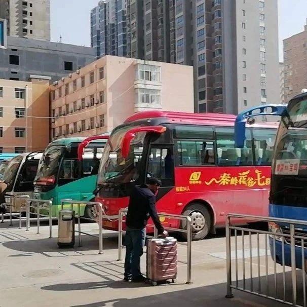 11月28日起,宝鸡汽车客运中心站停运!开往机场、县城等班车将分流至......