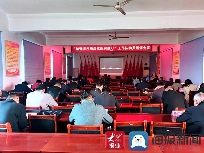 加强农村基层党组织建设 以组织振兴推动郓城乡村全面振兴