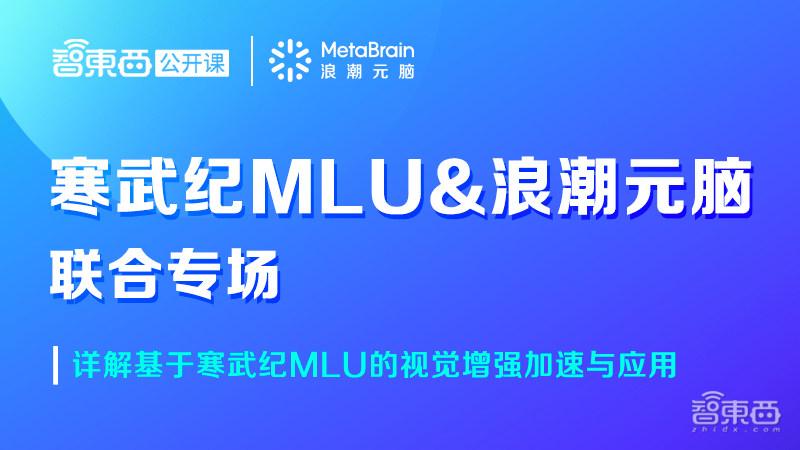 寒武纪MLU & 浪潮元脑联合专场上线,详解基于寒武纪MLU的视觉增强加速与应用|直播预告