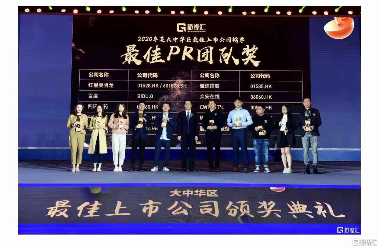 """瑞声科技(02018.HK)荣获""""年度最佳PR团队奖"""""""