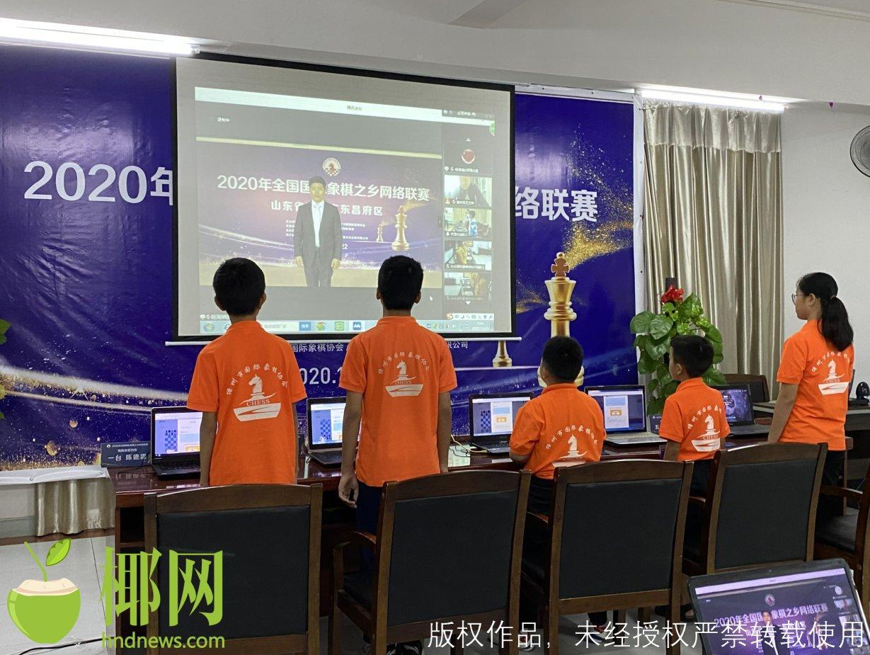 隔空对弈!全国国际象棋之乡网络联赛开赛 儋州5名棋手参加