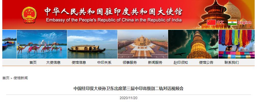 我驻印大使孙卫东:中印不要走猜忌消耗的歪路,更不要走消极倒退的回头路