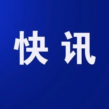 云南芒市发生3.6级地震