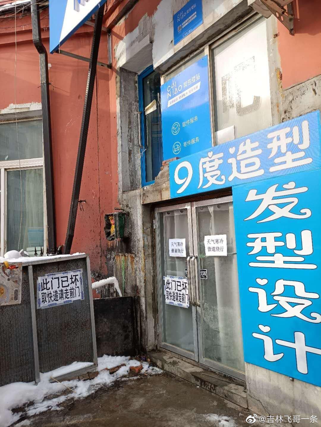 网友爆料:北华大学北校区菜鸟驿站在发廊二楼……