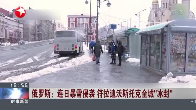 """俄罗斯:连日暴雪侵袭  符拉迪沃斯托克全城""""冰封"""""""
