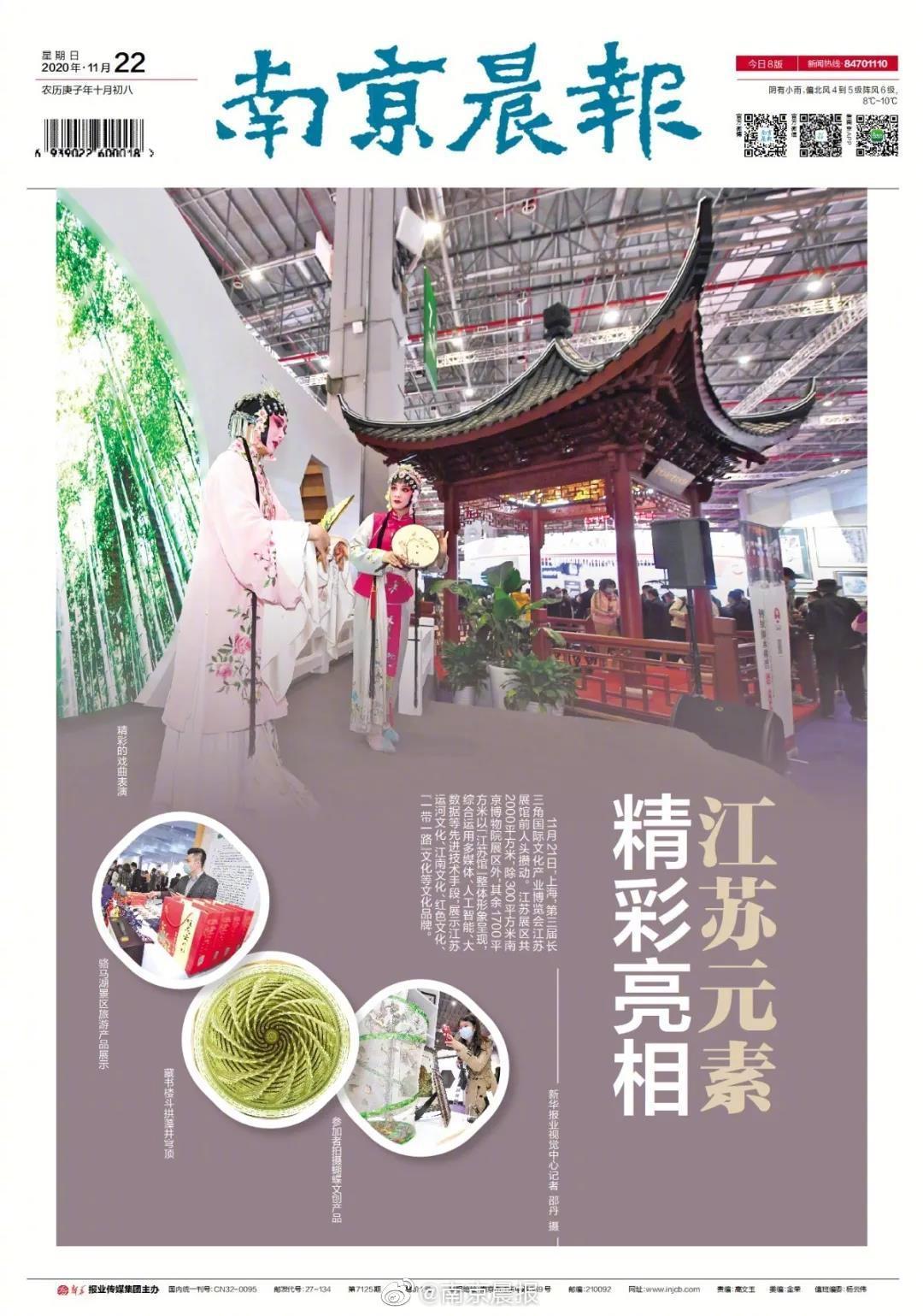 南京晨报11月22日电子版