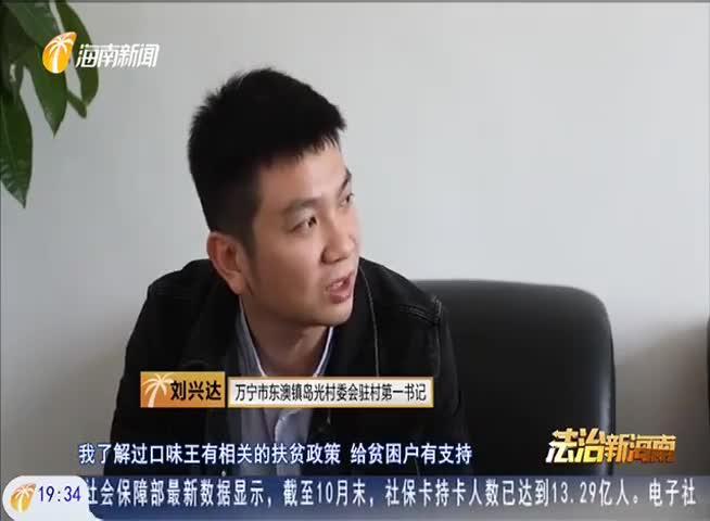 检察视窗:万宁市人民检察院决胜脱贫攻坚