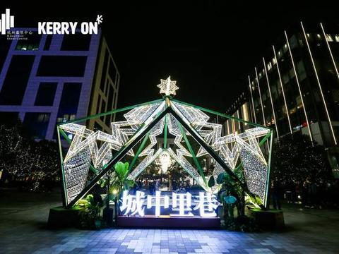 点亮杭城 杭州嘉里中心2020冬日奇迹献礼
