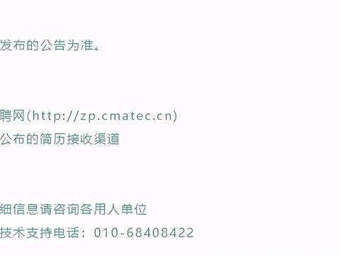 中国气象局直属单位招2000+,黑龙江有岗喔!