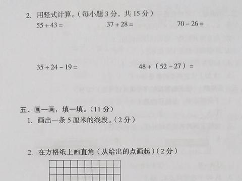 二年级数学上册综合测试卷分享,题型多样,小朋友们要好好思考