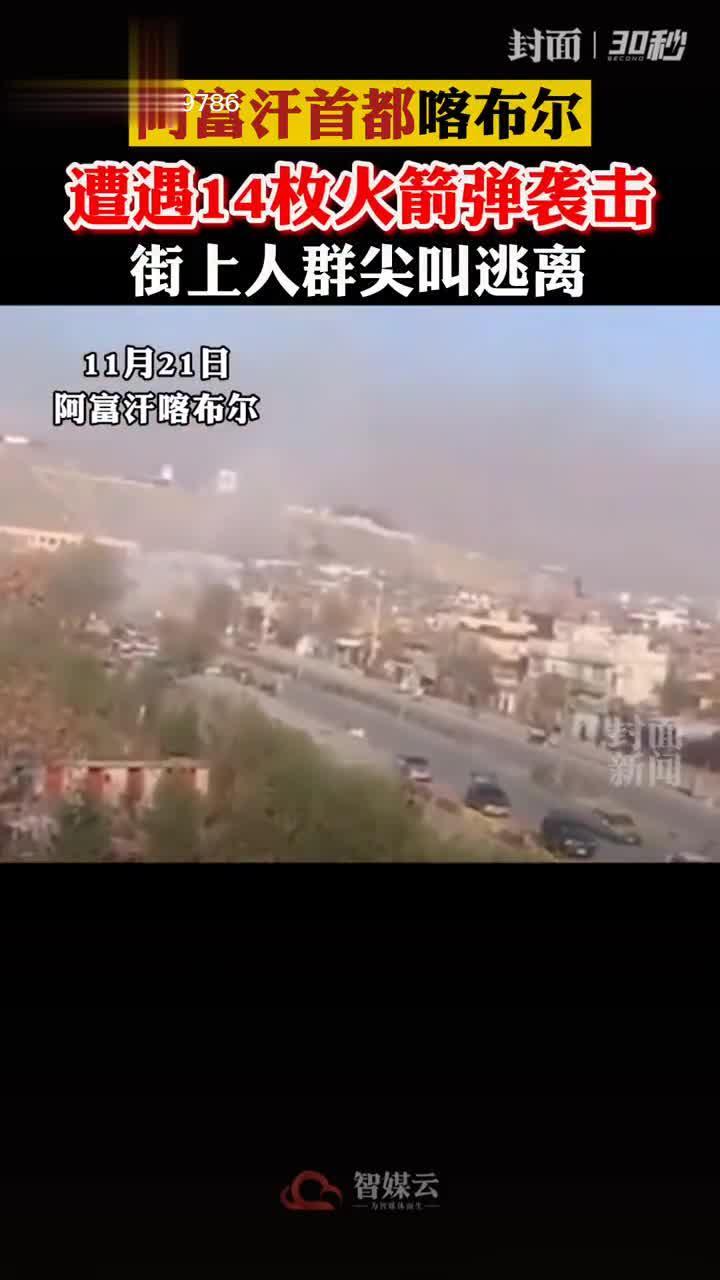 阿富汗首都喀布尔遭遇14枚火箭弹袭击……