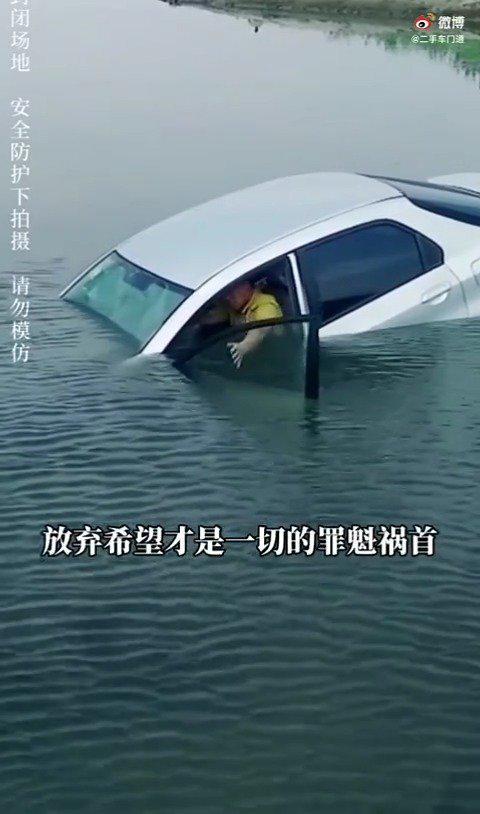 科普:汽车落水时,记住这个重要的逃生方法!