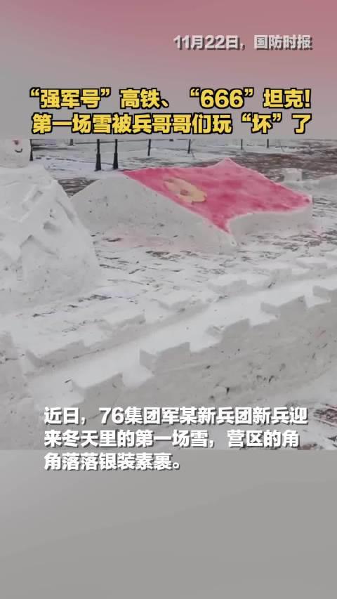 """为人民军队点赞 第一场雪被兵哥哥们玩""""坏""""了"""