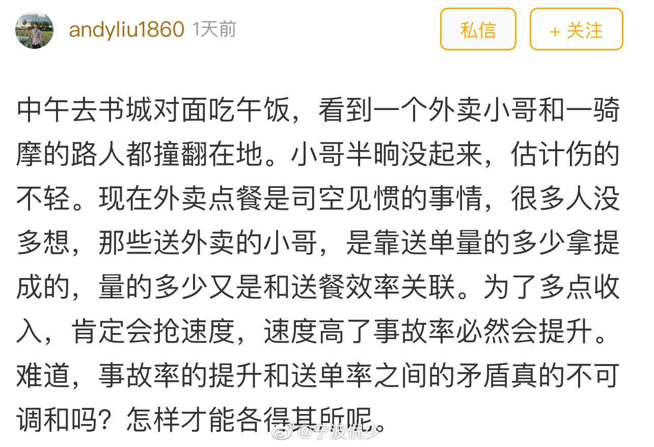"""宁波书城附近外卖小哥被撞翻,这种""""生死时速""""每天在上演!"""