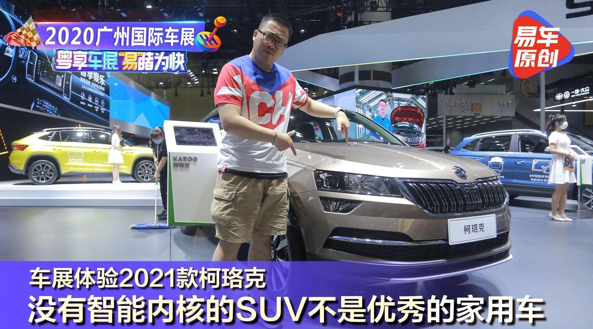 视频:2021款柯珞克 没有智能内核的SUV不是一台优秀的家用车