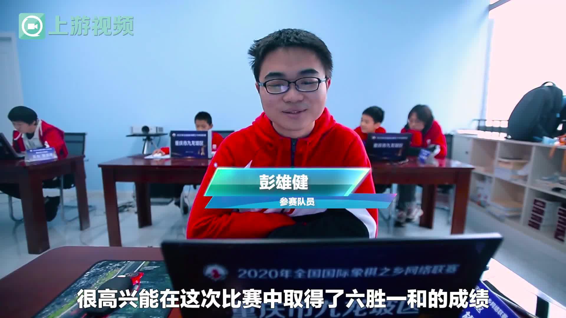 40名棋手隔空对弈 全国国际象棋之乡网络联赛九龙坡队七连胜获冠军