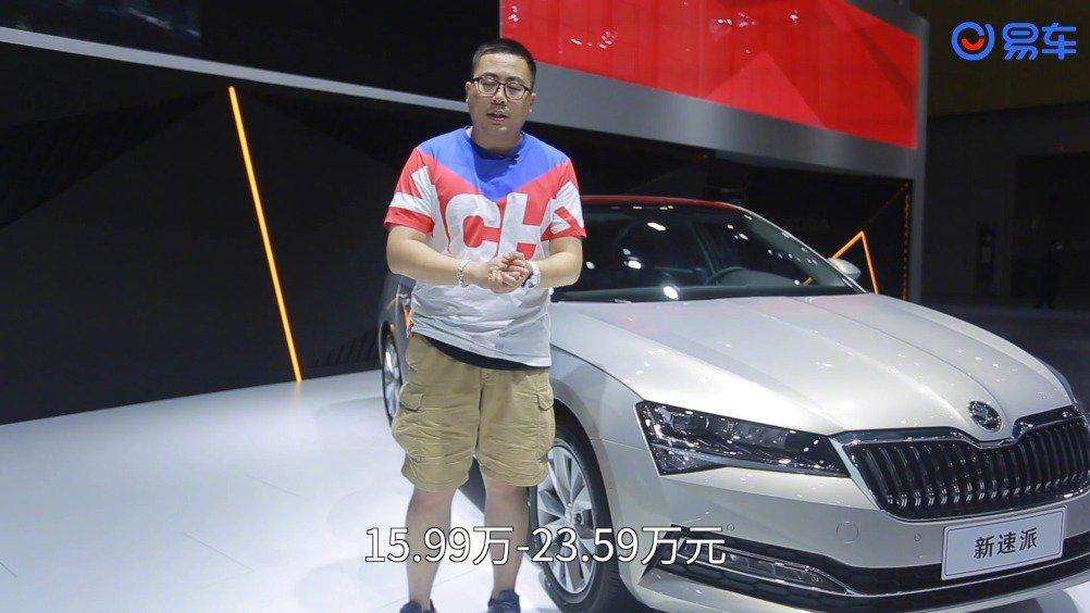 视频:赶上智能化的新潮流 广州车展体验2021款斯柯达速派