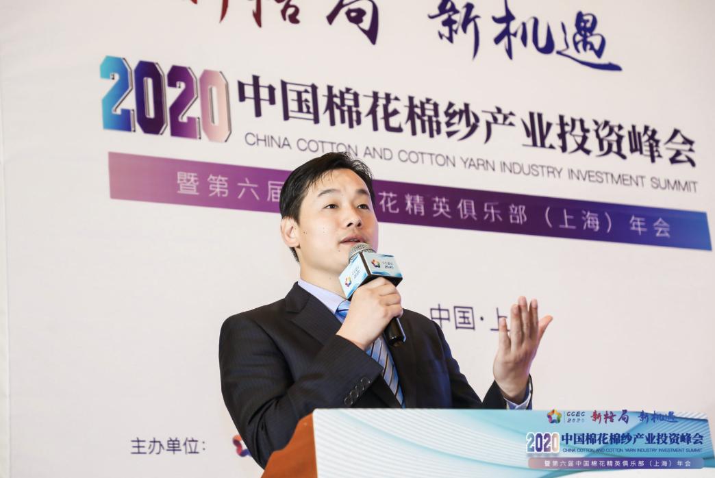 峰会纪要 | 对冲研投董淑志:全球及中国棉花市场投资机会展望