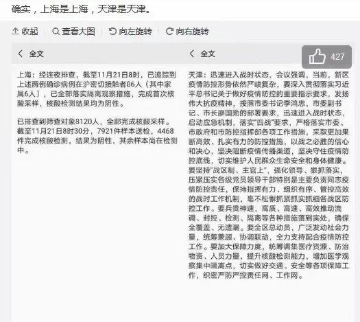 """拼凑天津上海战""""疫""""对比图:如此""""拉踩""""太无聊图片"""