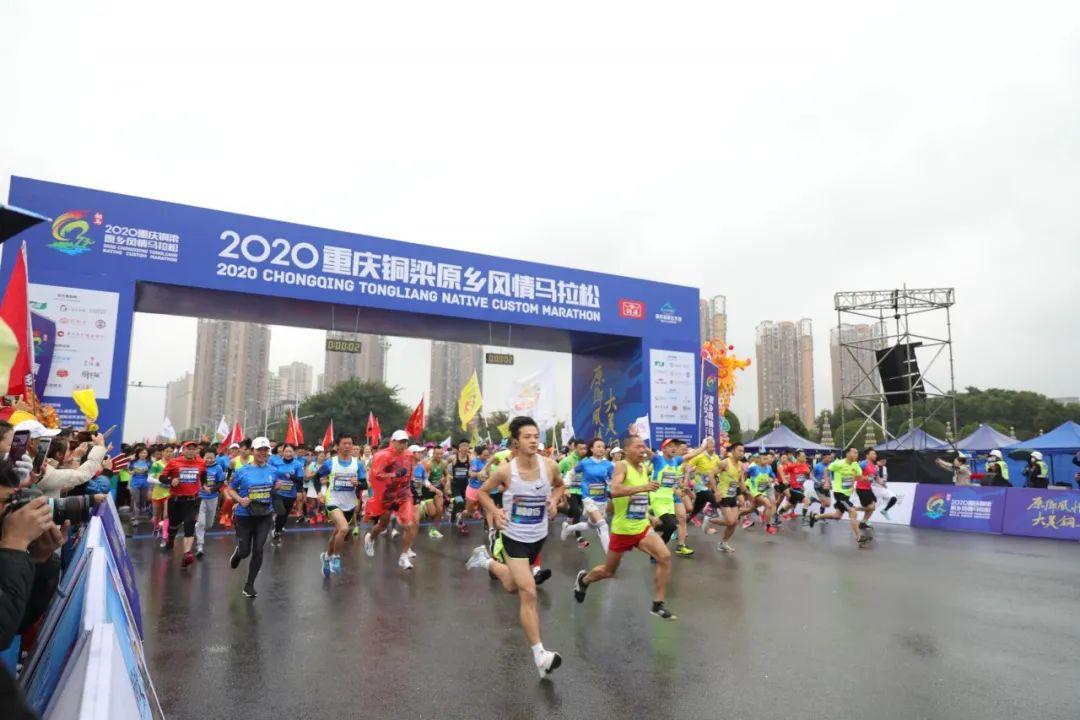 铜梁原乡风情马拉松 生态画卷里开跑图片