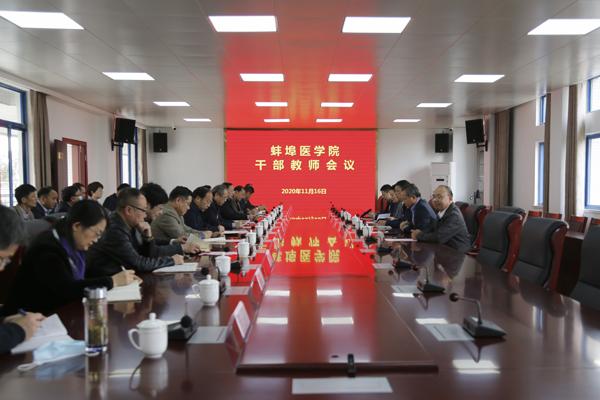 中国科大附一院副院长翁建平获聘蚌埠医学院院长