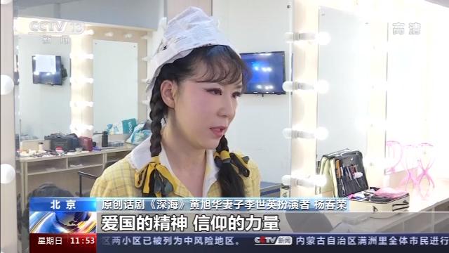 """原创话剧《深海》北京上演 致敬""""中国核潜艇之父""""黄旭华"""