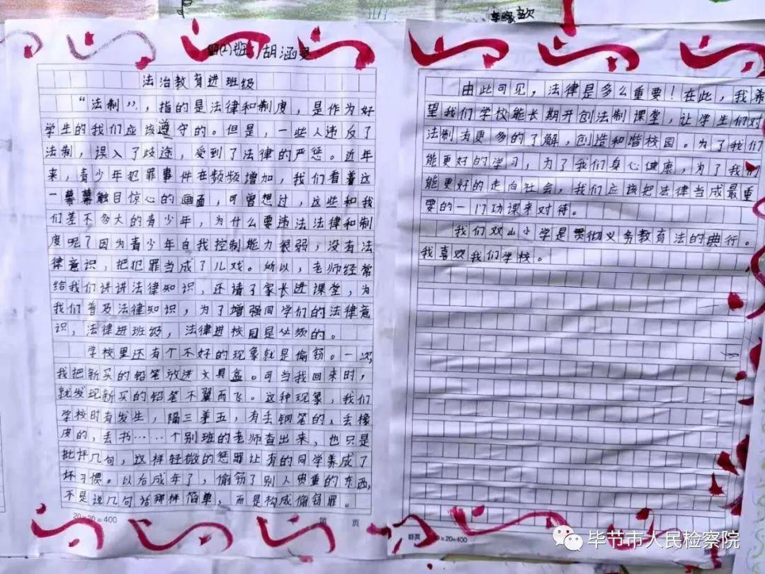 """听,那是法治种子萌芽的声音! ——毕节市人民检察院与金海湖新区双山小学  联合举办""""法治宣传教育之周""""活动"""